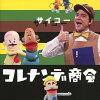 NHKコレナンデ商会 サイコー(仮)/CD/WPCL-13281