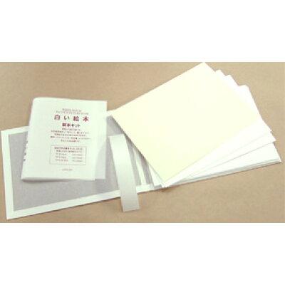 muse ミューズ 白い絵本 制作キット YP-H-B5Y B5横長 用紙