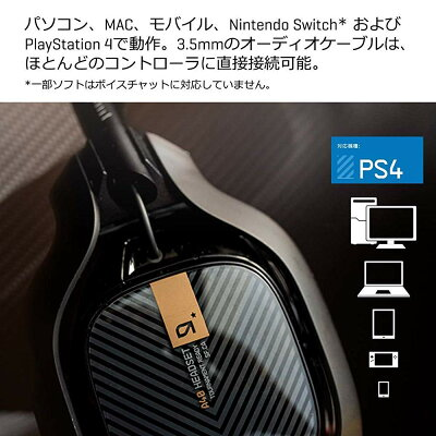 ASTRO Gaming ゲーミングヘッドセット A40 TR + MIXAMP PRO FOR PLA