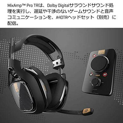 ロジクール Logicool G Astro MixAmp Pro MAPTR