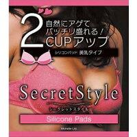 SecretStyle(シークレットスタイル) シリコンパッド 美乳タイプ(1枚入)