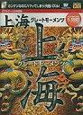 Win95/98 CDソフト 上海グレートモーメンツ