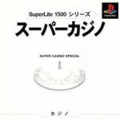 PS スーパーカジノスペシャル スーパーライト150 PlayStation
