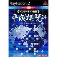 サクセス インターネット囲碁 平成棋院24 PS2
