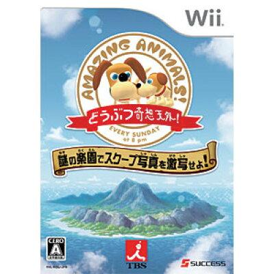 どうぶつ奇想天外! ~謎の楽園でスクープ写真を激写せよ! ~/Wii/RVLPRD6J/A 全年齢対象