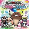 おさわり探偵 小沢里奈 なめこリズム/3DS/CTRPBSLJ/A 全年齢対象
