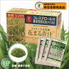 キトサン大麦若葉 花まる青汁 90g 3g