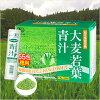 熊本県産有機大麦若葉青汁 徳用 55包 株式会社タケイ