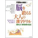 脳を鍛える大人のドリル 漢字ドリル / くもん出版