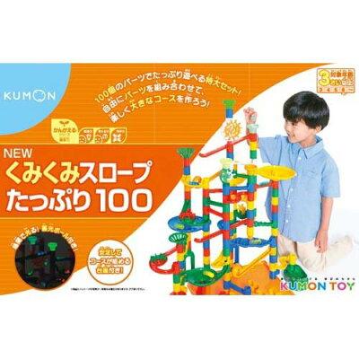 NEWくみくみスロープ たっぷり100 くもん出版 NEWクミクミスロープタップリ100