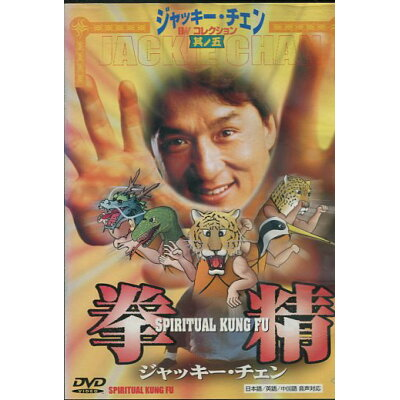 拳精/DVD/BWD-1007