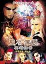 聖石傳説 英雄伝(1)/DVD/BWD-1079
