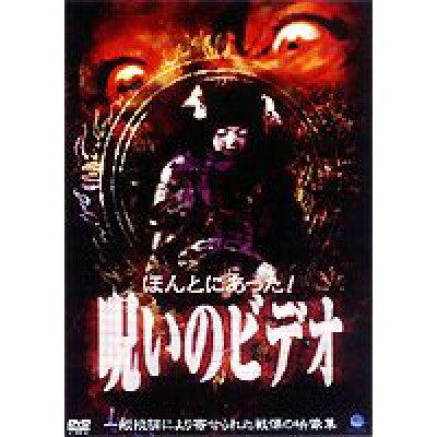 ほんとにあった! 呪いのビデオ BEST SELECTION(1)/DVD/BWD-1130