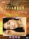 アイドル黄金伝説 古谷芳香/DVD/BWD-1203