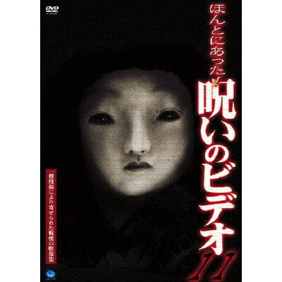ほんとにあった! 呪いのビデオ(11)/DVD/BWD-1344