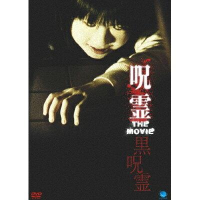 呪霊 THE MOVIE ~黒呪霊~/DVD/BWD-1379