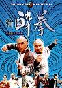 新 酔拳 III 義侠之章 後編/DVD/BWD-1381
