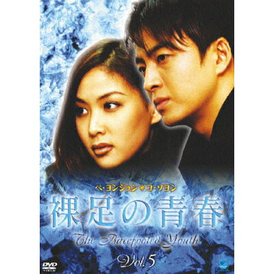裸足の青春(5)/DVD/BWD-1410
