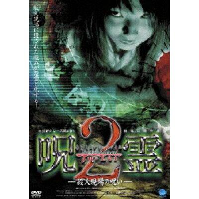 心霊ミステリーファイル 呪霊2/殺人現場の呪い/DVD/BWD-1449