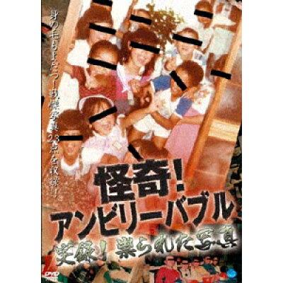 怪奇!アンビリーバブル 実録!祟られた写真/DVD/BWD-1467