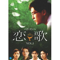 恋歌 Vol.3/DVD/BWD-1478