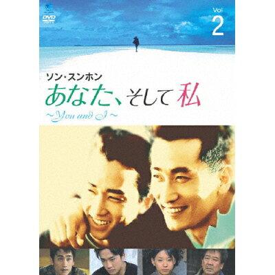 あなた、そして私 ~You and I~ VOL.2/DVD/BWD-1491