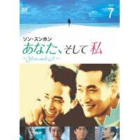 あなた、そして私 ~You and I~ VOL.7/DVD/BWD-1496