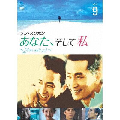 あなた、そして私 ~You and I~ VOL.9/DVD/BWD-1498