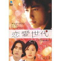 恋愛世代 vol.1/DVD/BWD-1536