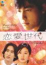 恋愛世代 vol.2/DVD/BWD-1537
