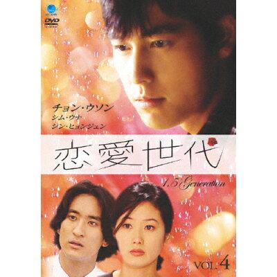 恋愛世代 vol.4/DVD/BWD-1539