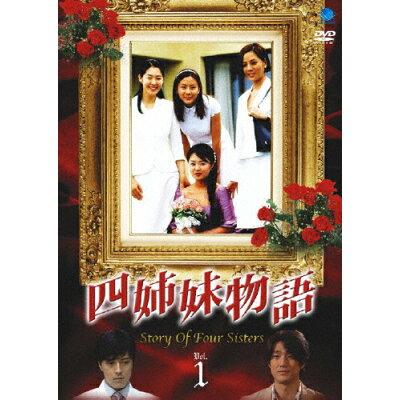 四姉妹物語 Vol.1/DVD/BWD-1586