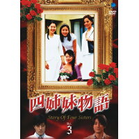 四姉妹物語 Vol.3/DVD/BWD-1588
