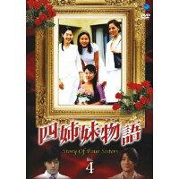 四姉妹物語 Vol.4/DVD/BWD-1589