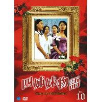 四姉妹物語 Vol.10/DVD/BWD-1595