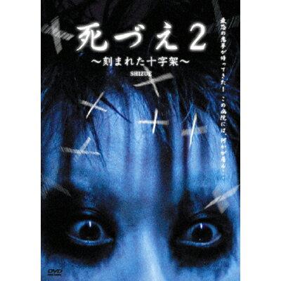 死づえ2~刻まれた十字架~/DVD/BWD-1626