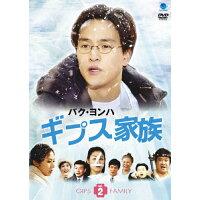 パク・ヨンハ ギプス家族 VOL.2/DVD/BWD-1629