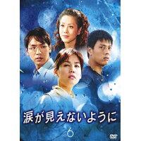 涙が見えないように Vol.6/DVD/BWD-1664