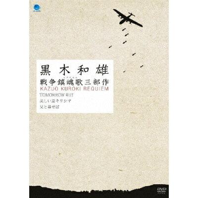 黒木和雄 戦争レクイエム三部作 DVD-BOX/DVD/BWD-1670