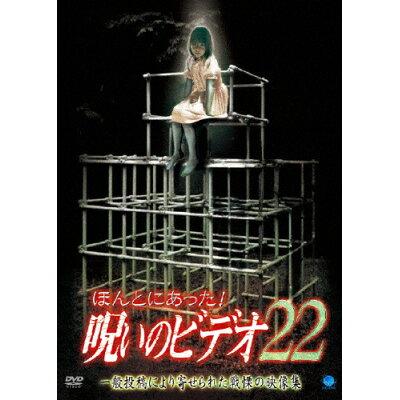 ほんとにあった!呪いのビデオ22/DVD/BWD-1720