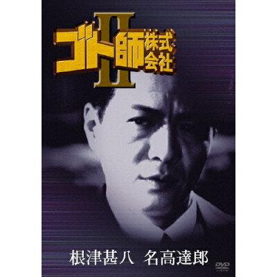 ゴト師株式会社 II/DVD/BWD-1803