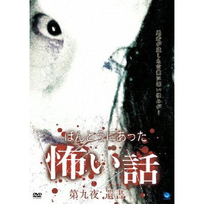 ほんとうにあった怖い話 第九夜 遺書/DVD/BWD-1822