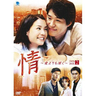 情 ~愛よりも深く~ DVD-BOX2/DVD/BWD-1829