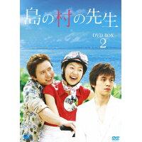 島の村の先生 DVD-BOX2/DVD/BWD-1839