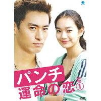 パンチ~運命の恋~ DVD-BOX 1/DVD/BWD-1850