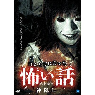 ほんとうにあった怖い話 第十四夜 神隠し/DVD/BWD-1900