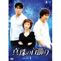 真珠の首飾り DVD-BOX 1/DVD/BWD-1901