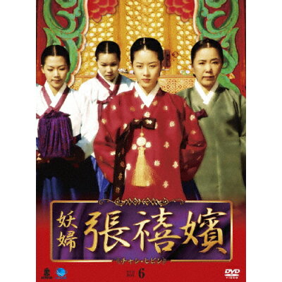 妖婦 張禧嬪 DVD-BOX 6/DVD/BWD-1939