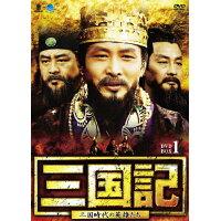 三国記-三国時代の英雄たち- DVD-BOX 1/DVD/BWD-1946