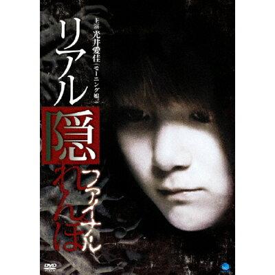 リアル隠れんぼ ファイナル/DVD/BWD-2031